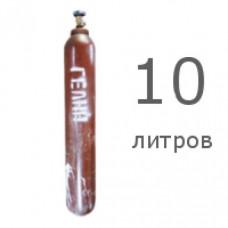 Баллон гелиевый 10л аттестованный